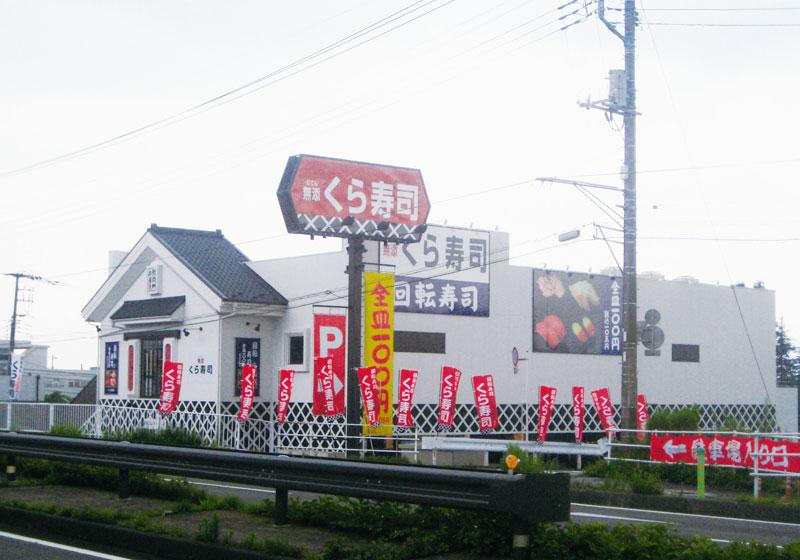 くら 寿司 富士宮