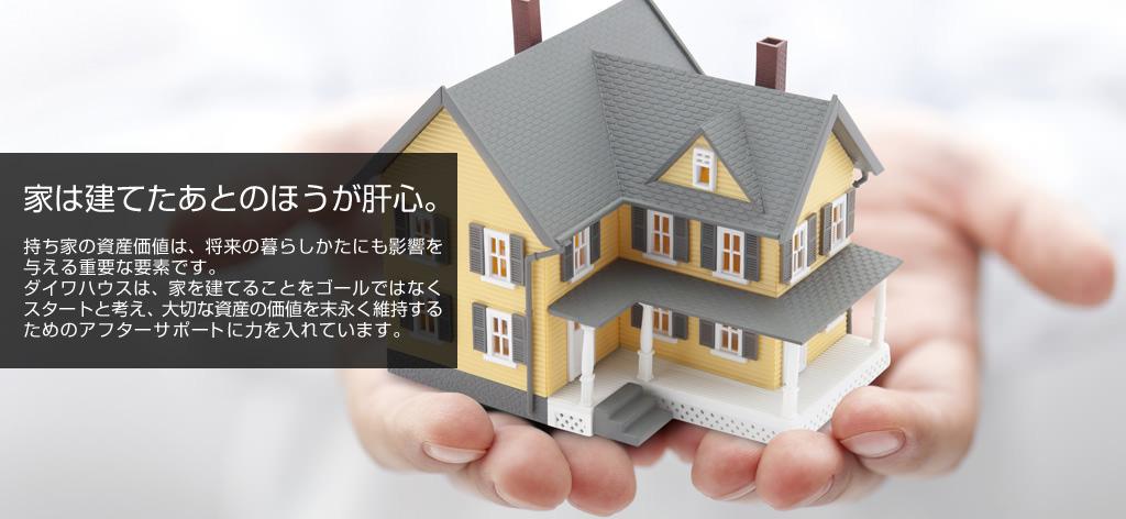 家は建てたあとのほうが肝心。持ち家の資産価値は、将来の暮らしかたにも影響を与える重要な要素です。ダイワハウスは、家を建てることをゴールではなくスタートと考え、大切な資産の価値を末永く維持するためのアフターサポートに力を入れています。
