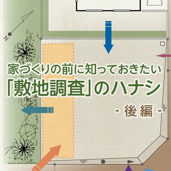 家づくりの前に知っておきたい『敷地調査』のハナシ 後編|家づくりを ...